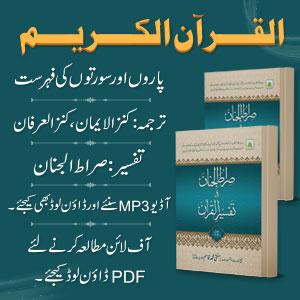 Al Quran Karim Online with Tarjuma (Translation) and Tafseer